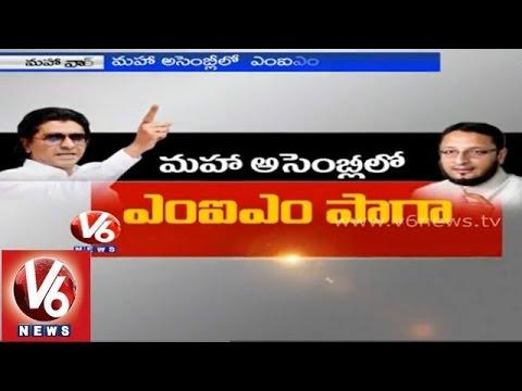 Owaisi's MIM won 2 seats in Maharashtra assembly Elections