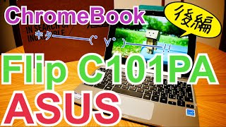 ChromeBook Flip C101PA 【後編】Antutu Benchmarkもできた!