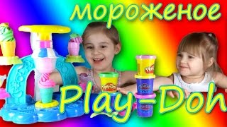 PLAY DOH Ice Cream Плей До мороженое на русском