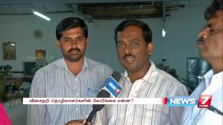 Demands of power loom workers to candidates in Election  | Kalam 16