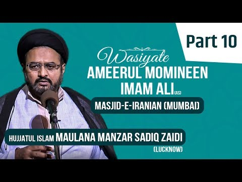 (Dars 10) Wasiyate Ameerul Momineen (a.s) By Maulana Manzar Sadiq Masjid iranian Mumbai 2019