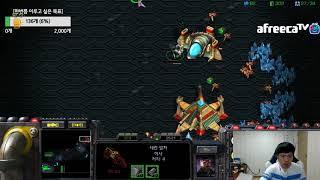 스타1 StarCraft Remastered 1:1 (FPVOD) Sharp 조기석 (T) vs Jaehoon 김재훈 (P) Blue Storm 블루스톰