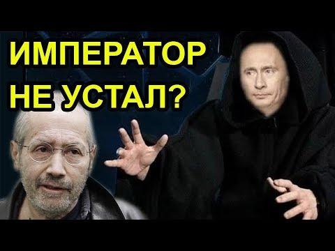 Император Путин отложил вожжи. Леонид Радзиховский
