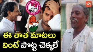 Telangana Common Man Funny Comments on TRS And Congress Parties