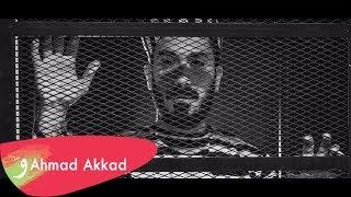 Ahmad Akkad - Khawfatan Minha [Official Music Video] / أحمد العقاد - خوفتاً منها