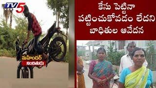 Victim Mahendhar:Yadadri Incident : దివ్యాంగురాలిపై అత్యాచారం  | TV5  News