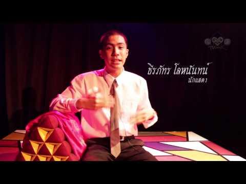 TVmunk - Supplay (สับเพล์) เพราะรักชั่วฟ้าดินสลาย