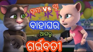 Stree dela dhoka Odia Comedy Odia khati cartoon funny talking tom
