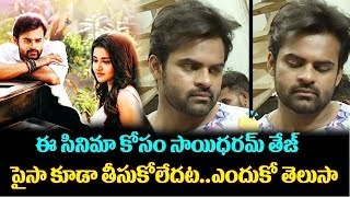 Tej I Love You Movie RealisingUpdates| Sai Dharam Tej|Anupama Parameswaran | TTM