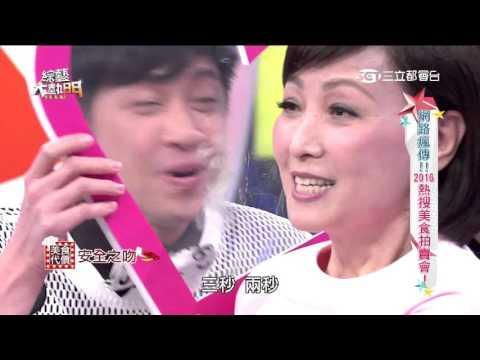 【網路瘋傳!!2016熱搜美食拍賣會!】20160412 綜藝大熱門