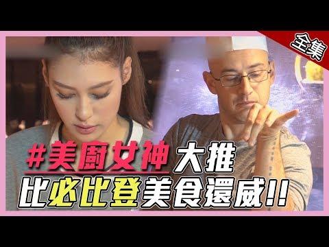 台綜-愛玩客-20190411【桃園、新北】比必比登美食名單還威~美廚女神大推!