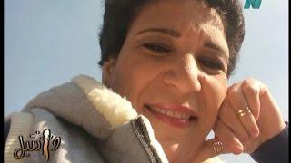 سحر شعبان - قاهرة السرطان - اعداد شروق ناجي - برنامج دانتيل على قناة العائلة