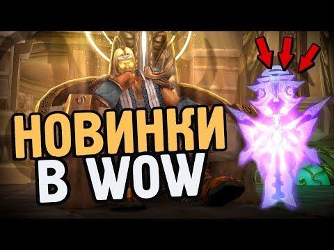 ЧЕГО НЕ ХВАТАЕТ В WORLD OF WARCRAFT? | WoW legion 7.3