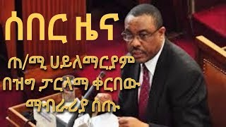 Breaking News - A prime minister  Hailemariam desalegn  gave a brief overview