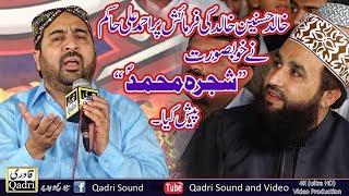 Shajra shareef || Ahmed Ali hakim || G-7/2 football ground islamabad