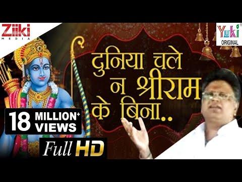 Duniya Chale Na Shri Ram Ke Bina  [hindi Hanuman Bhajan] By Jai Shankar Chaudhary video