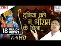 Download Duniya Chale Na Shri Ram Ke Bina  [Hindi Hanuman Bhajan] by Jai Shankar Chaudhary MP3 song and Music Video