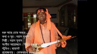 Guru Ache Tor Ontore by Dayal Subas | Shubashish Nath | Folk Bangla| Bengali Folk Song | Loko Gan|