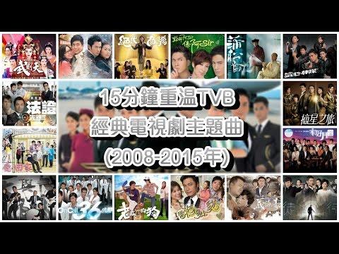 15分鐘重溫TVB經典電視劇主題曲 Classic TVB Theme Songs in 15 mins (2008-2015年)