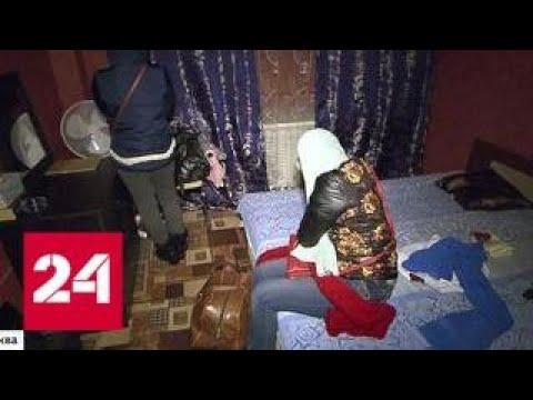 Бордель в квартире: у окон ежедневно собираются толпы школьников - Россия 24