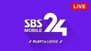 """[잠시후 SBS 뉴스특보] 태풍 '다나스' 약화…""""남부 지방 상륙 시 소멸 가능"""" / SBS 모바일24"""
