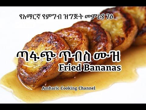 ጣፋጭ ጥብስ ሙዝ - Amharic Recipes - የአማርኛ የምግብ ዝግጅት መምሪያ ገፅ