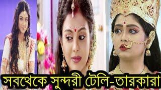 সবথেকে সুন্দরী ১০ টেলি নায়িকা star jalsha zee bangla Most Beautiful Actresses Bengali Television