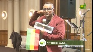 Ethiopia: EthioTube ከስፍራው - Habtamu Ayalew's opening speech at his first public meeting in America