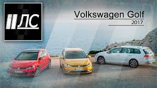 "Volkswagen Golf 2017. ""2 Лошадиные силы"""