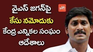 జగన్పై కేసు నమోదు.. | Election Comission Serious on YS Jagan Comments on AP CM Chandrababu | YOYOTV