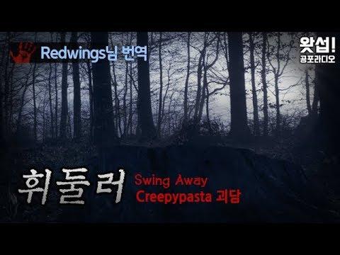 [번역괴담] 휘둘러 (Swing Away / creepypasta)|왓섭! 공포라디오