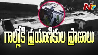 Private Travels Bus Ram into in Divider at Kothagudem, Driver Injured | NTV
