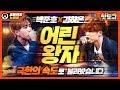 [노래워치] '김하온&박준호 - 어린왕자' 극한의 속도로 불러봤습니다 ! [핫도규]