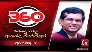 Derana 360 |  With Dr. Ananda Wijewickrama