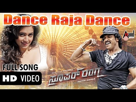 Super Ranga | dance Raja Dance Official Video | Upendra, Kriti Kharbanda | New Kannada video