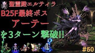 【FFBE】アーテーを3T撃破【Final Fantasy BRAVE EXVIUS #50】