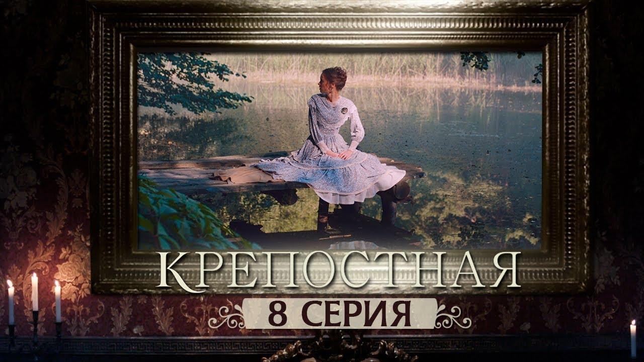 Сериал Крепостная - 8 серия   1 сезон (2019) HD