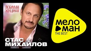 СТАС МИХАЙЛОВ - ВСЕ ДЛЯ ТЕБЯ - Видео альбом