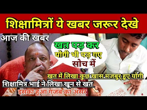 योगी सरकार ने लिया फैसला | Shikshamitra Latest news Today in hindi | Breaking News Shiksha Mitra
