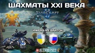 Шахматы XXI века: BratOK (Россия) vs Awers (Украина) в StarCraft II