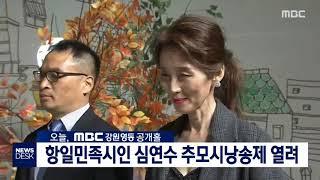 항일민족시인 심연수 추모시낭송제 열려