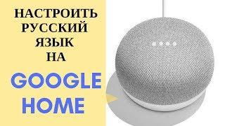 Русский язык на колонке Home mini | Как настроить (Уже не работает данный способ)