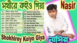 Shokhirey Koiyo Giya, Full Audio Album By Nasir