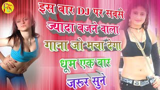 # छौड़ा DJ वाला के भेले गें# कलयुग की प्रेम कहानी# मिथुन सिंह के धूम मचाने वाला गीत