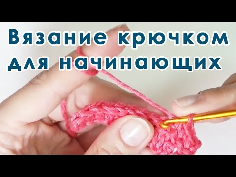 Вязание первый урок видео