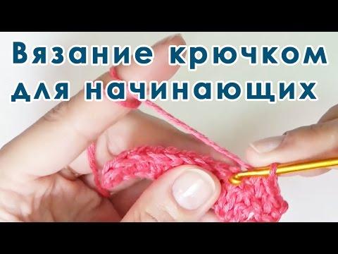 Видео уроки вязания крючком урок 3