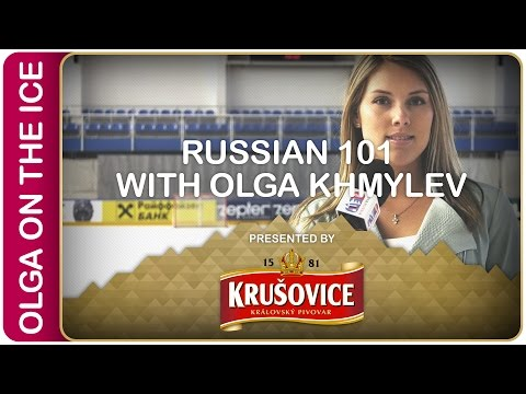 Russian 101 with Olga Khmylev | #IIHFWorlds 2016