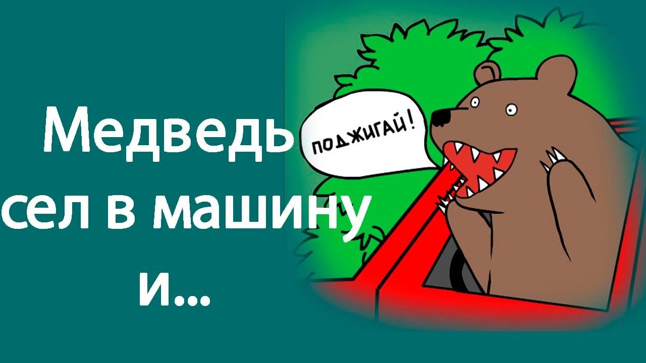 Анекдот Про Медведя И Горящую Машину