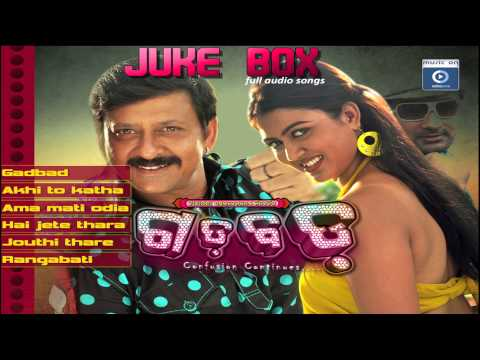 Odia Film - Gadbadd Full Songs - Juke Box