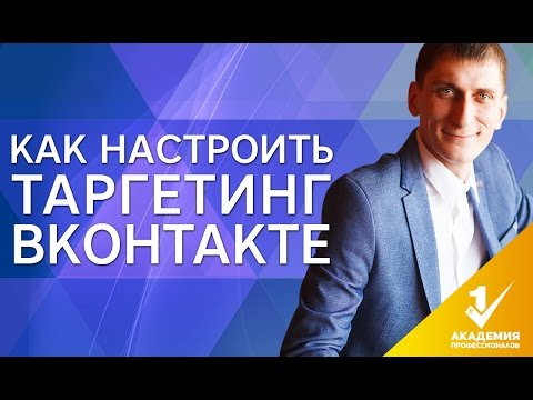 Как настроить таргетинг ВКонтакте? Подробная инструкция, как настроить таргетинг ВКонтакте?